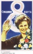 Vintage Russian poster : On the 8th of March.